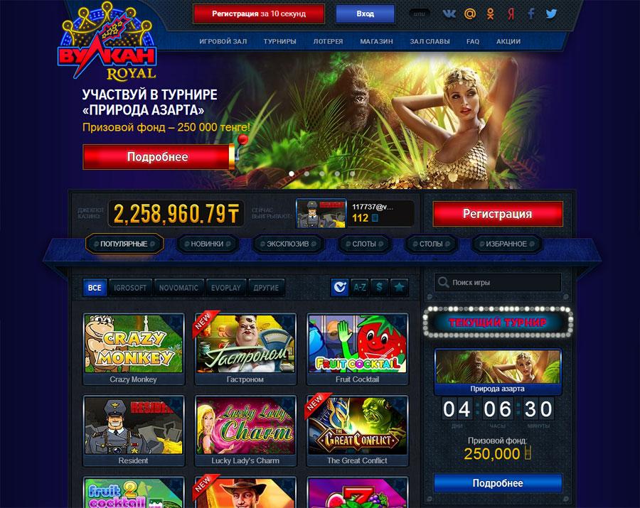 Изумительный и щедрый Вулкан казино официальный сайт