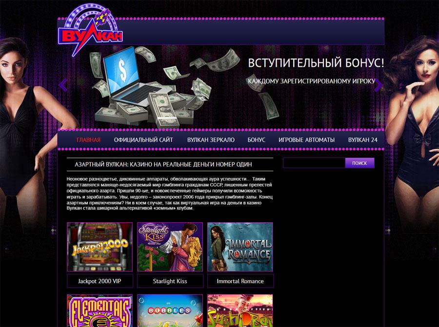Все поклоники игровых автоматов на деньги, знают как выигрывать в казино Вулкан