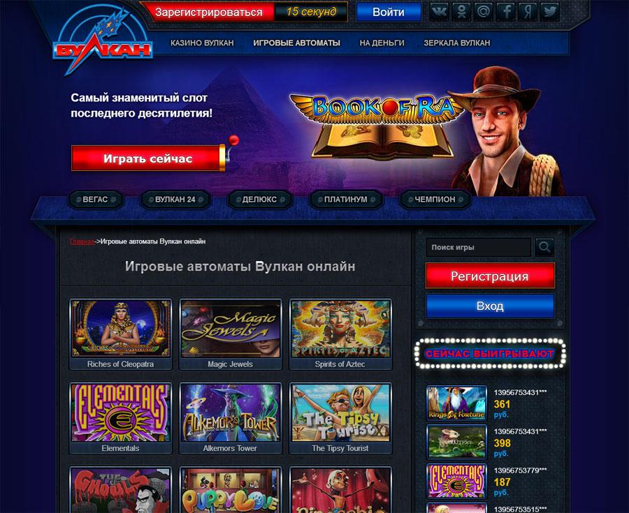 Вот уже четверть века казино Вулкан радует своими игровыми автоматами круглосуточно