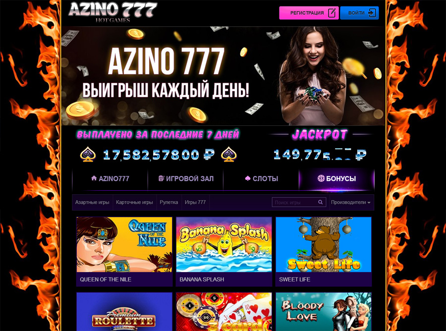 азино777 как снять выигрыш с бонусами