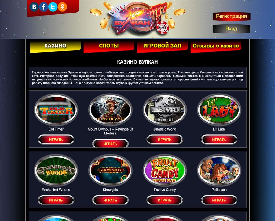 В казино Вулкан постоянно выйгрышно за игровыми автоматами любых мастей