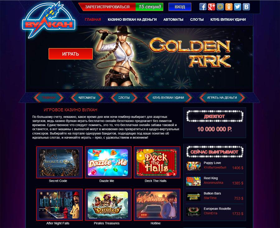 Щедрое игровое казино Вулкан откроет двери в мир азартных игр и досуга