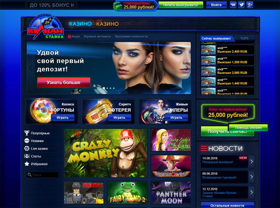 скачать приложение казино вулкан