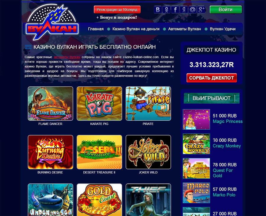 Заведение казино Вулкан всегда предоставить только новые и интересные игровые автоматы