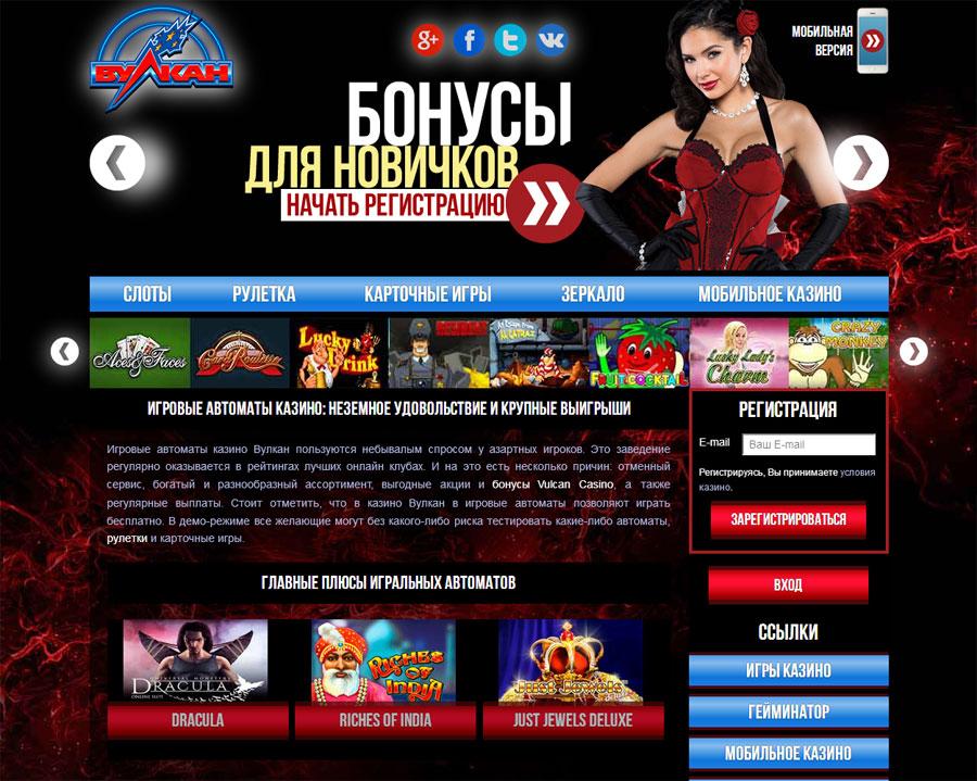 азино 777 играть онлайн регистрация