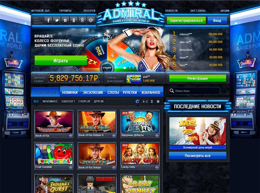 Виртуальные двери казино Адмирал всегда открыты для всех посетителей для игры в игровые автоматы