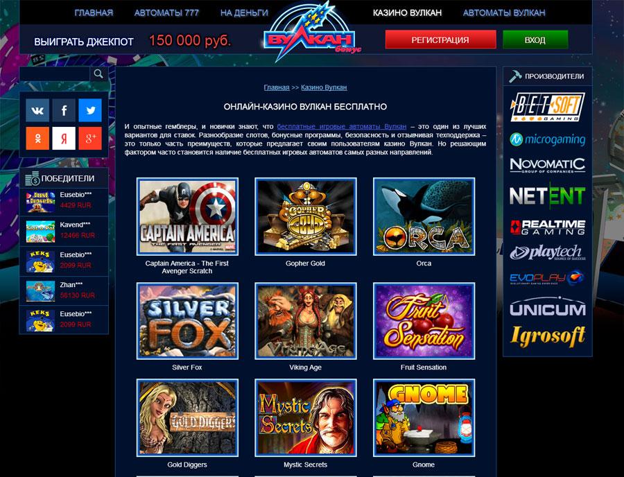 Мир игрового досуга и увлекательных приключений в онлайн-казино Вулкан бесплатно