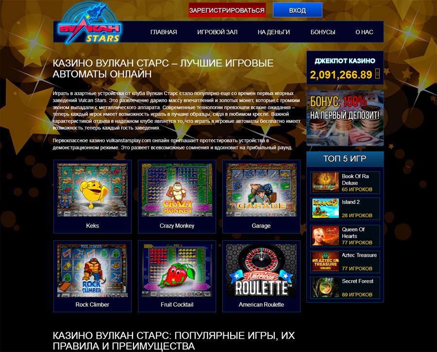 автомат казино вулкан старс