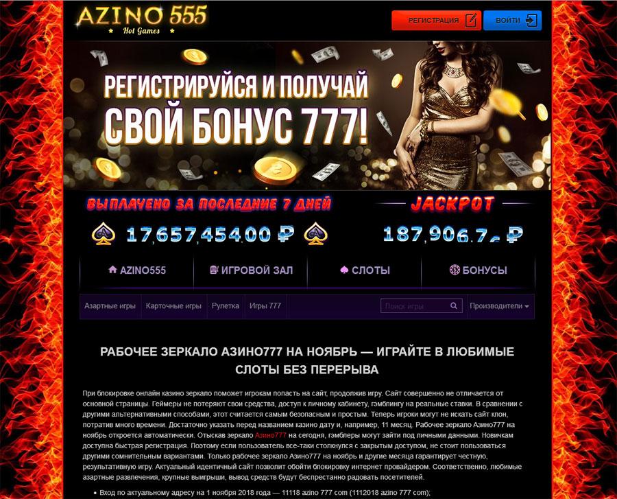 азино777 в обход блокировки
