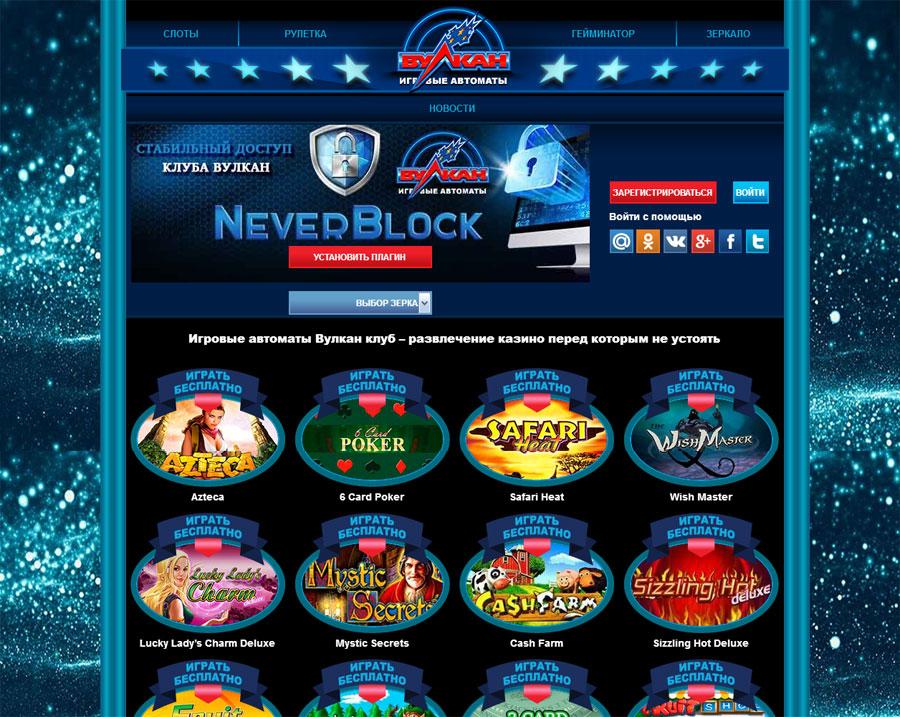 Испытай феерический шок от выигрышей в игровые автоматы казино Вулкан