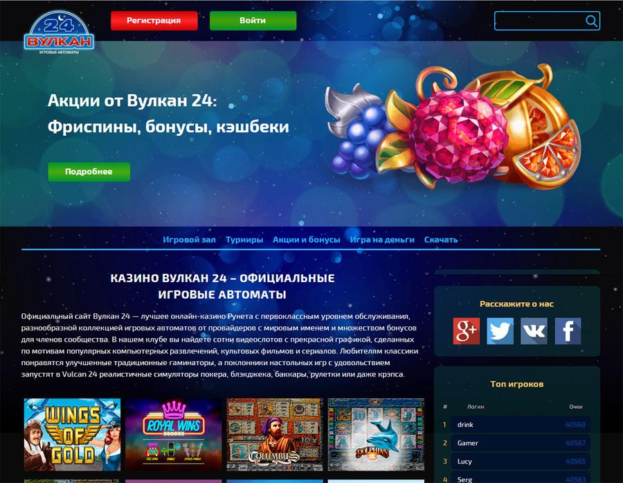 Казино Вулкан 24 в глобальной сети собирает первоклассную коллекция игровых автоматов