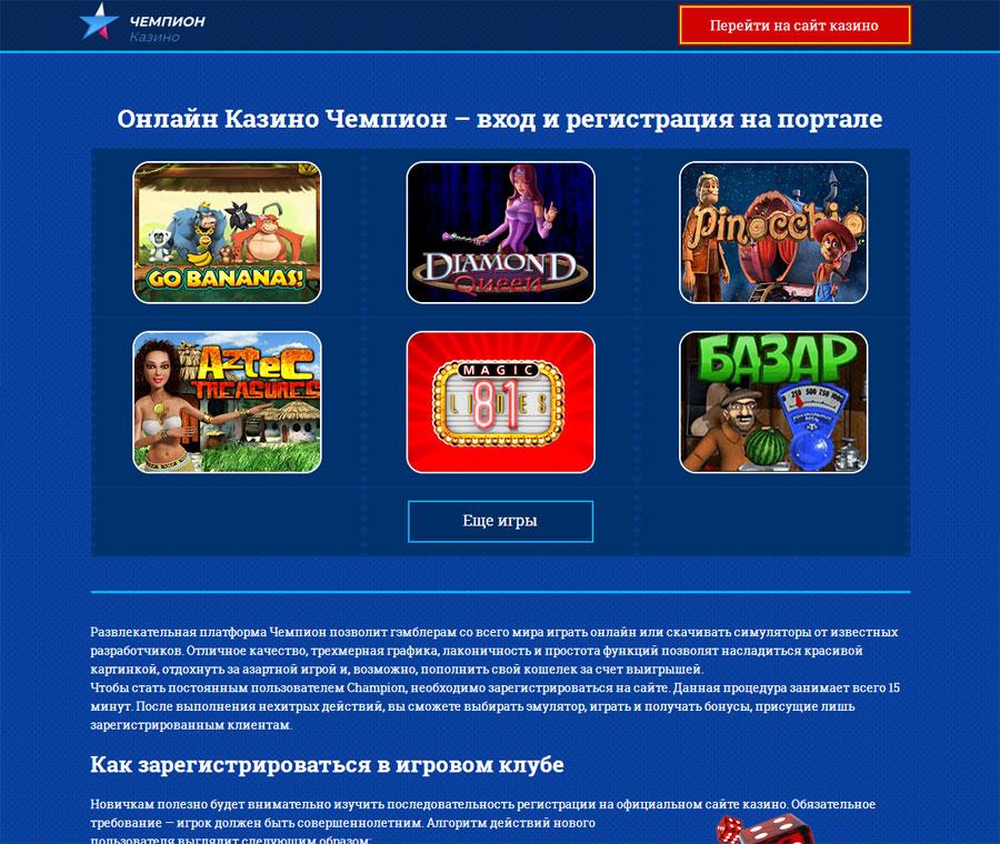 Авторизированные игроки онлайн Казино Чемпион получают огромные бонусы в любых играх