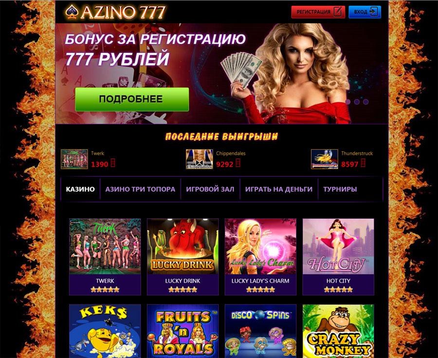 казино azino777 бонус