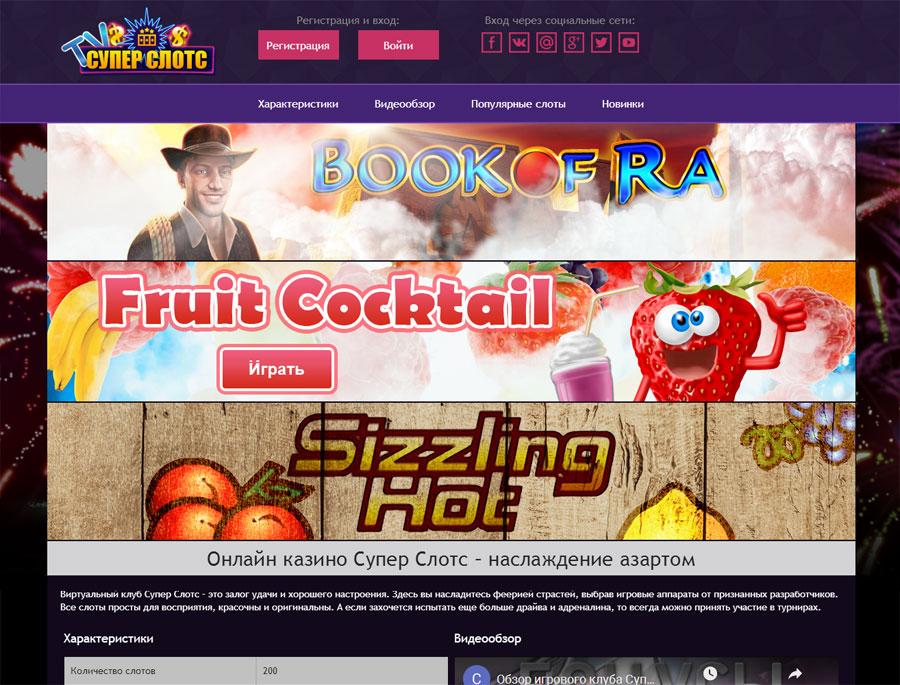 Накал страстей, праздничная атмосфера и огромные выигрыши в казино суперслотс