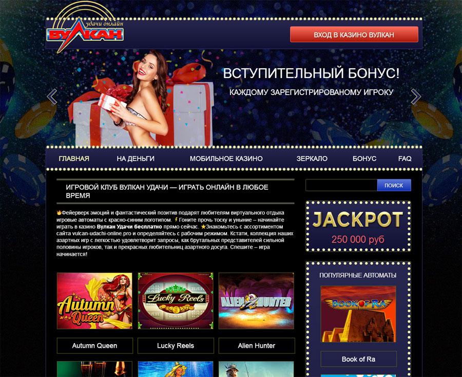 Все игровые автоматы в казино Вулкан Удачи готовы выдавать вам безграничные выигрыши онлайн