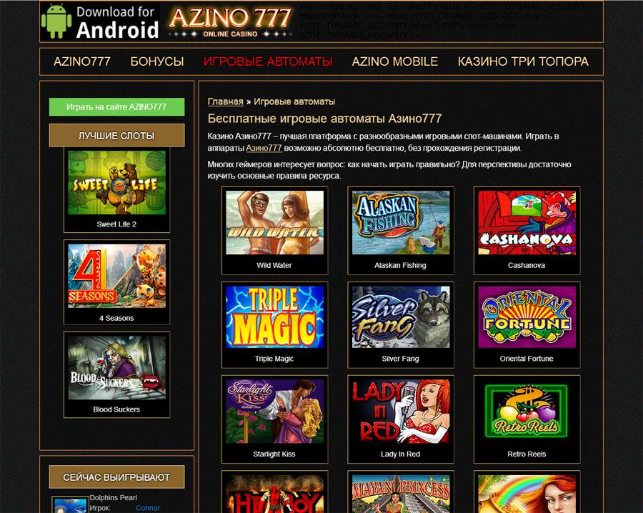 официальный сайт azino mobile com зеркало