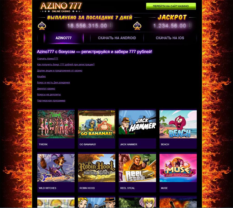официальный сайт азино 777 официальный клуб