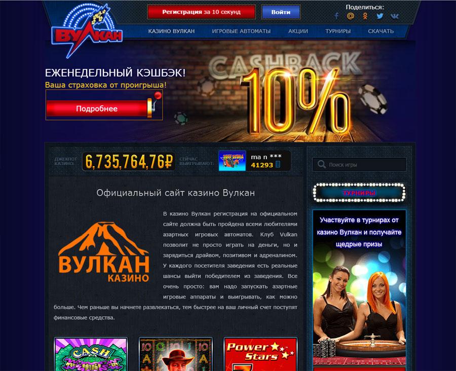 вулкан официальный сайт приложение