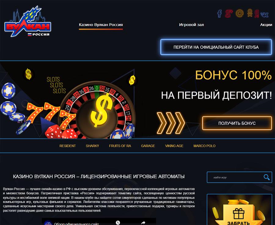 вулкан россия казино официальный сайт найти зеркало