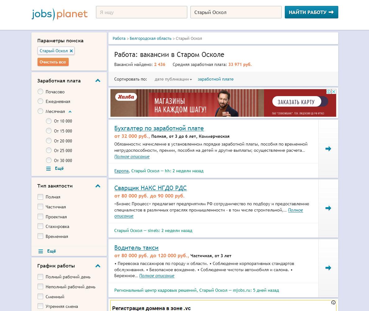 Здесь помогут найти вам работу в Старом Осколе, большой список открытых вакансий