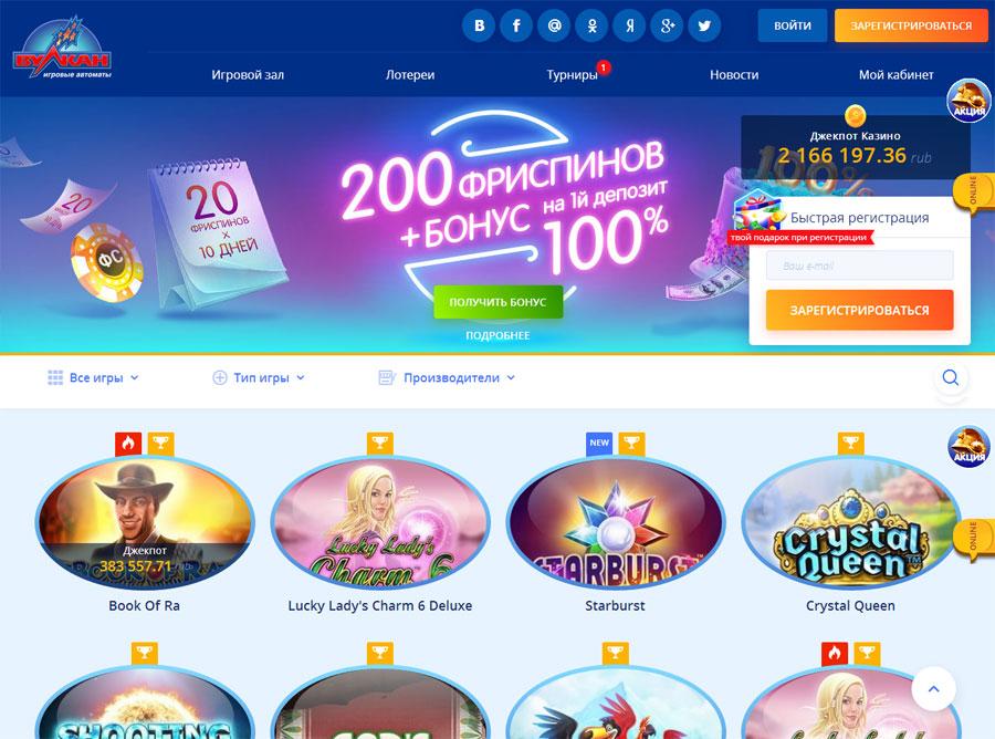 Вулкан казино известно своим свободным доступом к любым игровым автоматам онлайн