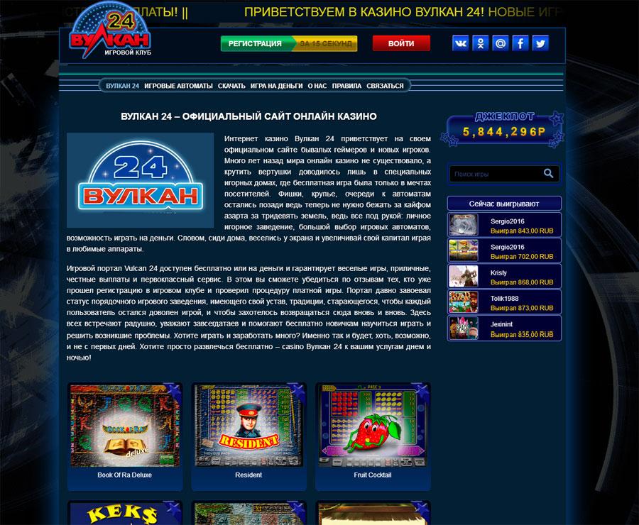 казино вулкан kazino vulkan official info