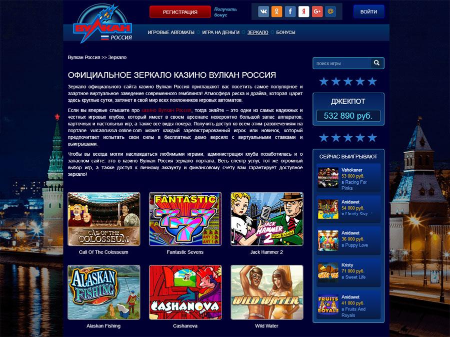 Найдите своё зеркало для круглосуточной игры на официальном сайте казино Вулкан Россия