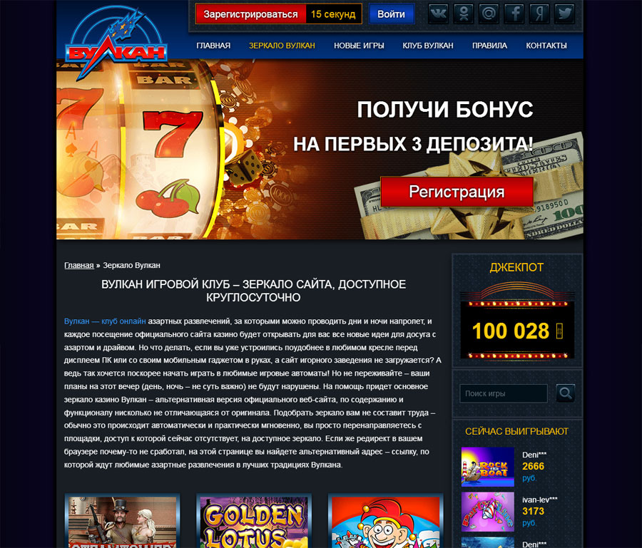 vulcan casino com зеркало сайта