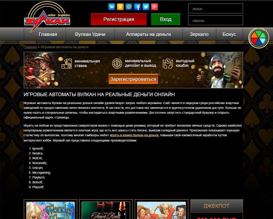 Удовлетвори все свои потребности в игровые автоматы Вулкан играя на реальные деньги онлайн