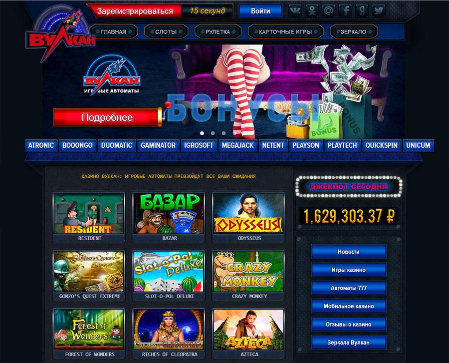 Нереальное удовольствие в казино Вулкан за игровыми автоматами принесет крупные выигрыши