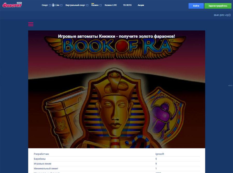 Увлекательный гемблинг погрузит вас вместе с игровыми автоматами в мир Древнего Египта