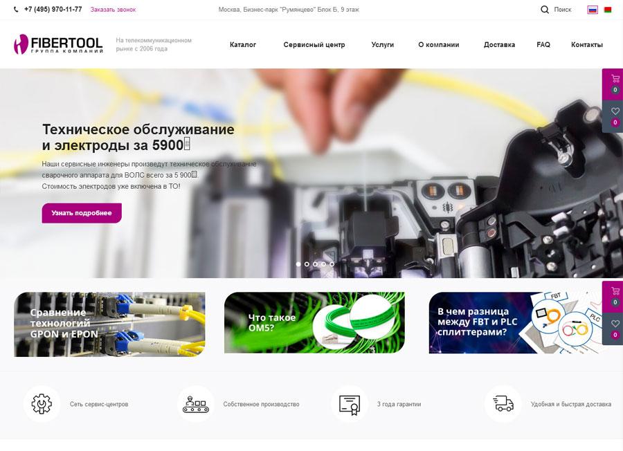 Fibertool - профессиональная продажа телекоммуникационного оборудования
