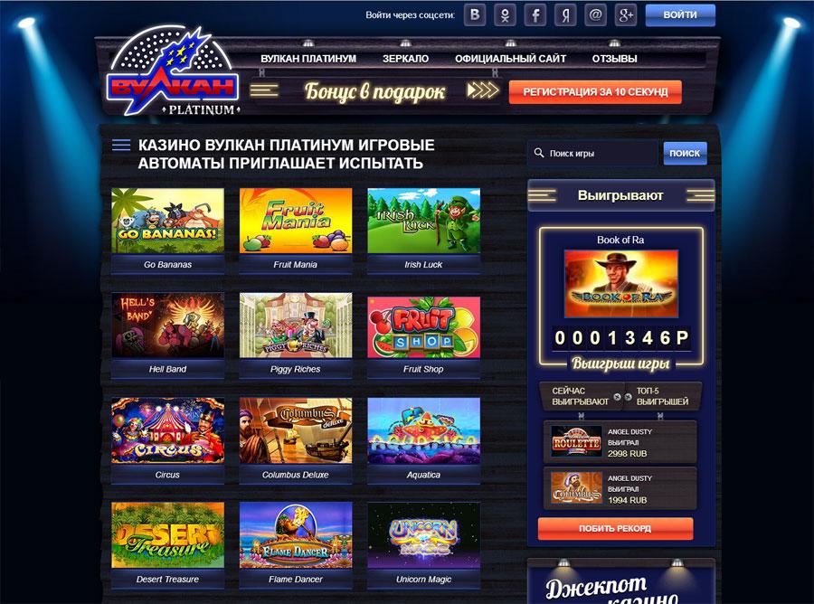 Легендарное казино Вулкан Платинум приглашает сыграть в игровые автоматы