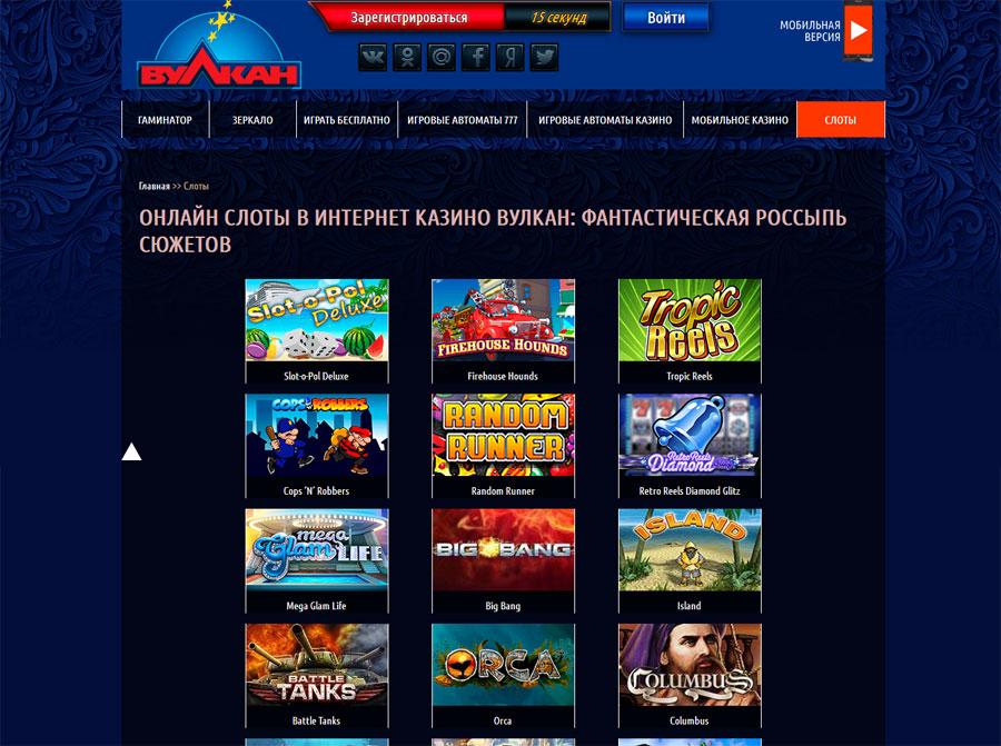 Интернет казино Вулкан демонстрирует лучшие онлайн слоты для успешной игры
