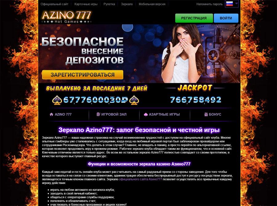 Бесперебойная работа казино Azino777 обеспечена используя зеркало на.