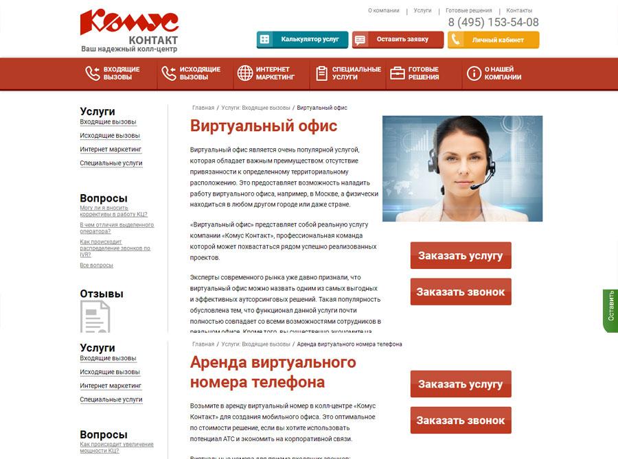 Надежный колл-центр с оплатой за результат предоставляет аренду виртуального офиса и номеров телефонов