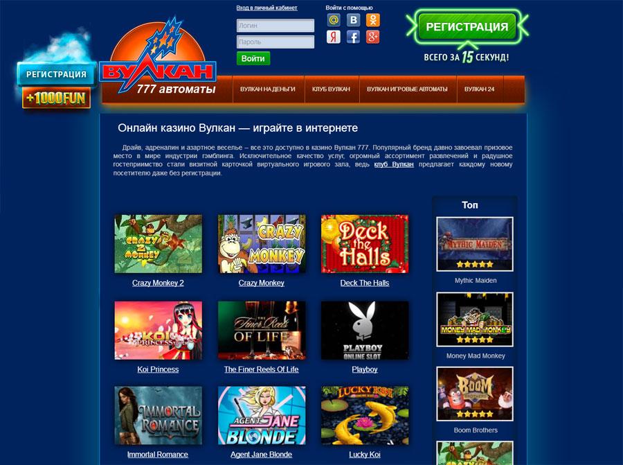 Захватывающая круглосуточная игра в интернете у казино Вулкан 777