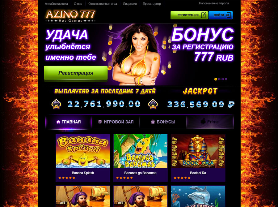 Народное онлайн казино Три Топора или по другому Азино 777, всегда приятно и полезно удивит вас