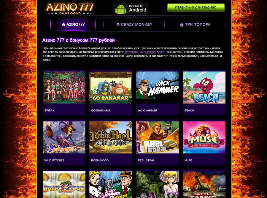 Бонусы от Azino 777: выгодные предложения за регистрацию!