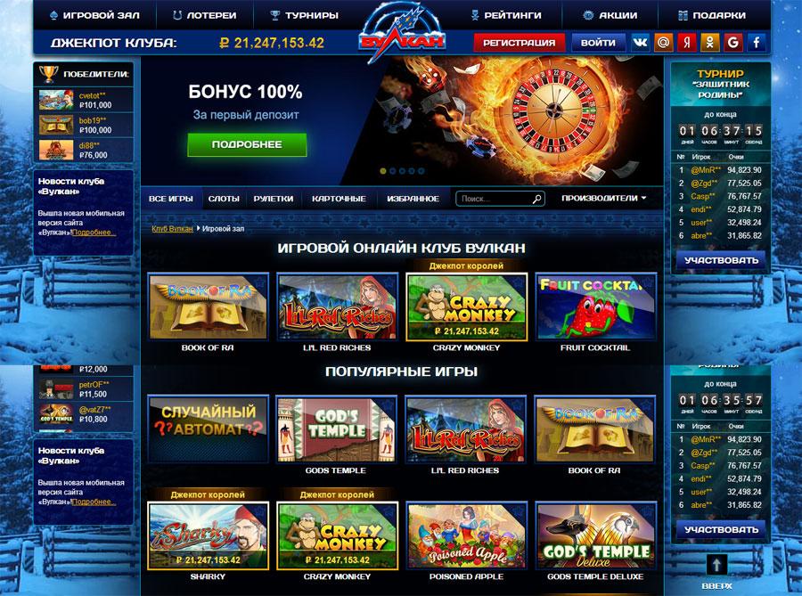 Для любого игрока игровой онлайн казино Вулкан открыто круглосуточно