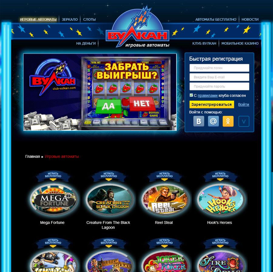 Клуб Вулкан: коллекция игровых автоматов