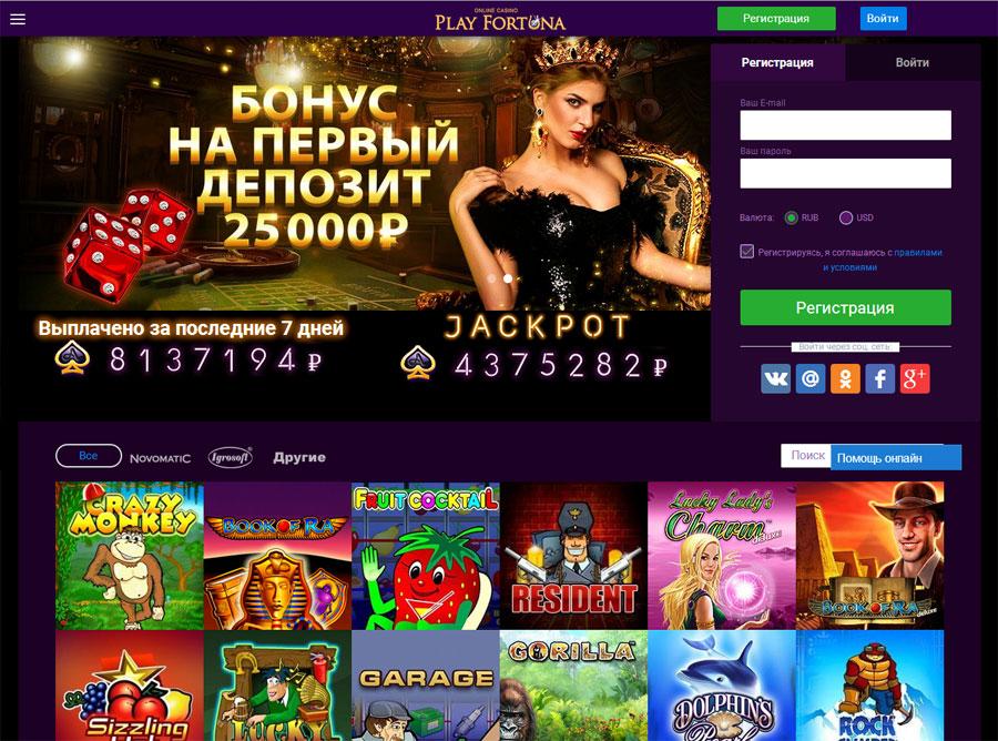 Оффициальный сайт казино Плей Фортуна покажет безграничные возможности ваших выигрышей