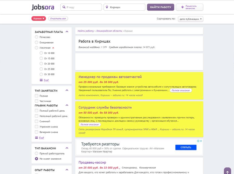 Довольно просто и удобно можно найти работу в Киришах на портале Jobsora