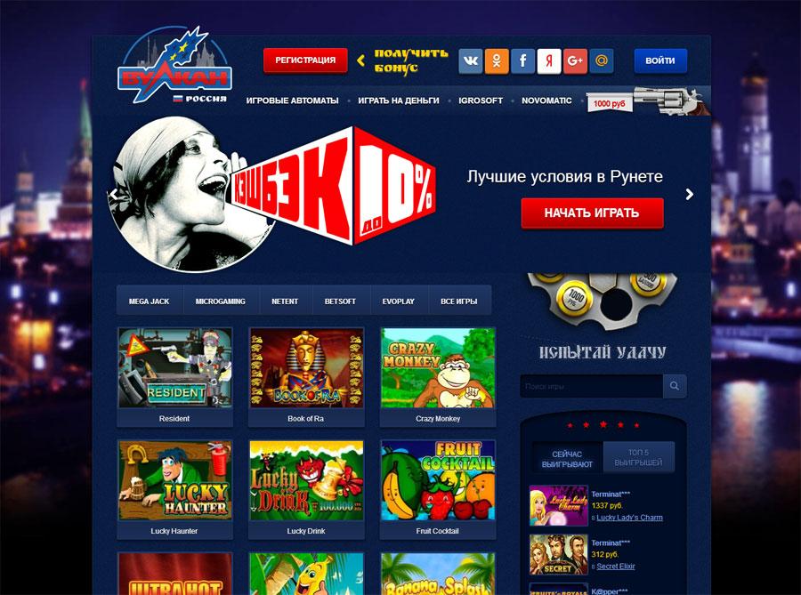 Легендарное и поистине увлекательное казино Вулкан Россия рекомендует играть только на официальном сайте