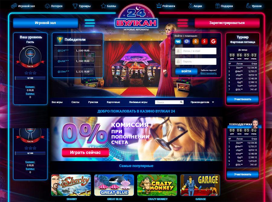 Начните играть в игровые автоматы Вулкан 24 прямо сейчас и получайте массу удовольствия, бонусов и выигрышей