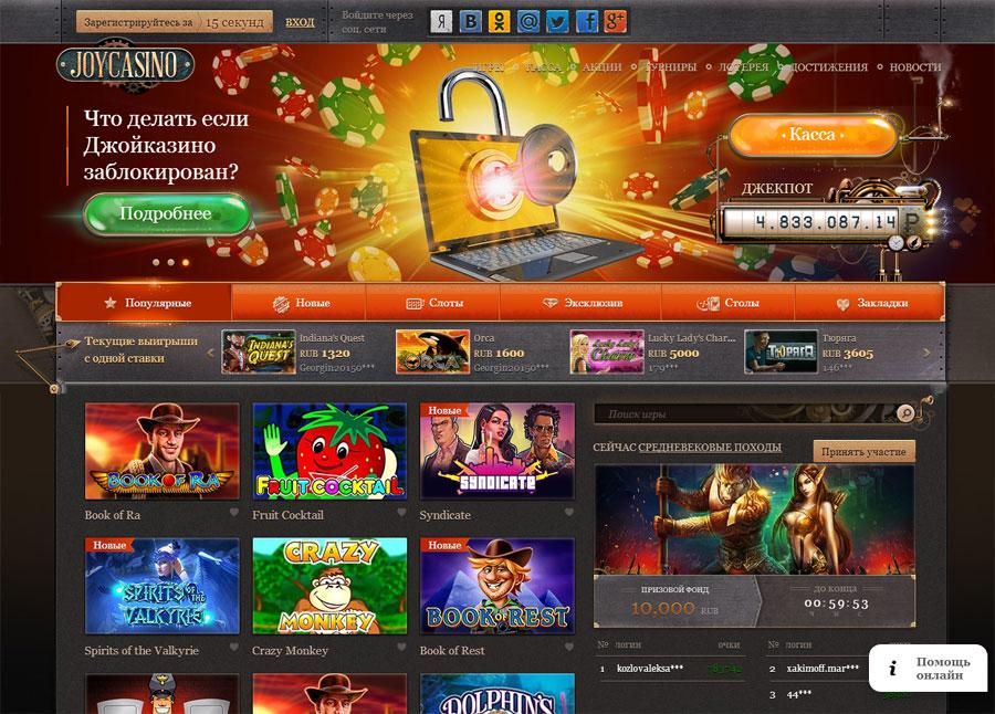 Азартные игровые автоматы Джойказино на деньги всегда готовы выдавать вам крупные выигрыши