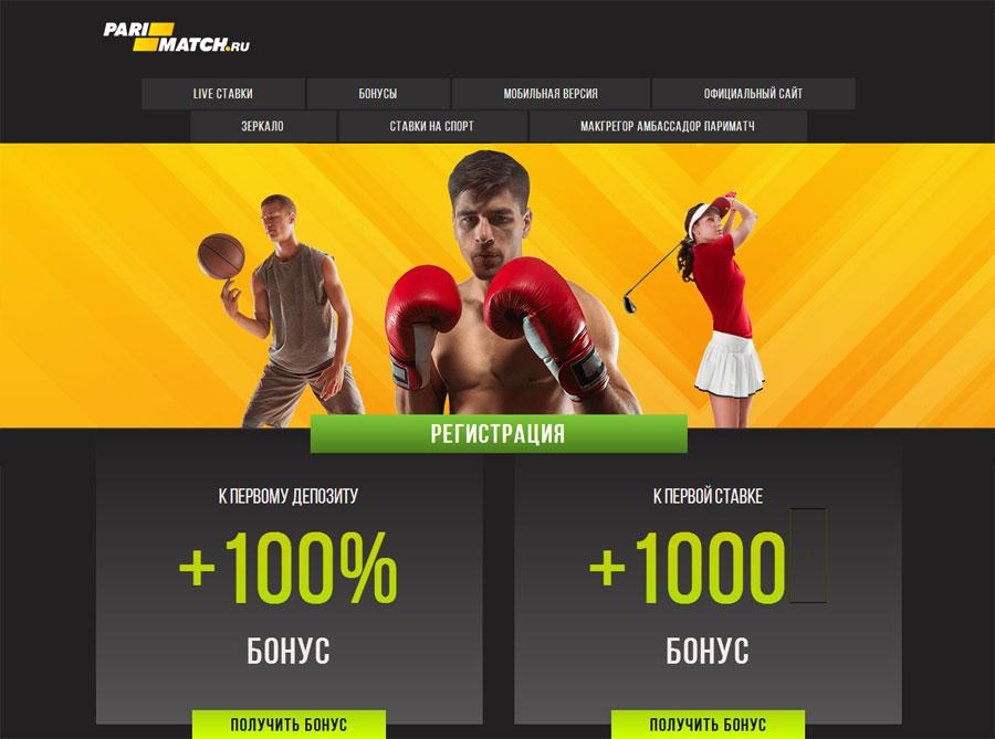Премии, бонусы и постоянные выигрыши только на официальном сайте Parimatch