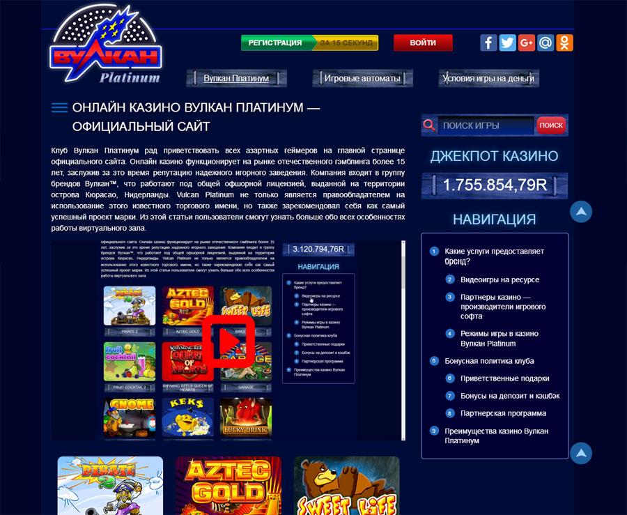 Множество увлекательных игр в Вулкан Платинум - казино с лицензией в Россиии