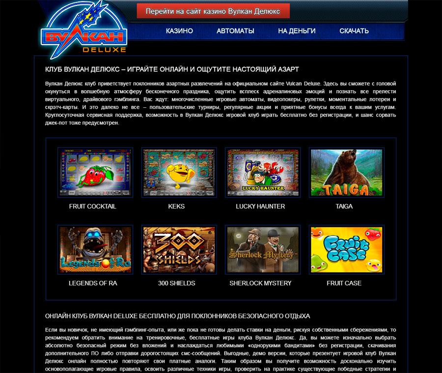 Только в казино Вулкан Делюкс - официальный сайт казино, вы играйте онлайн и погружаетесь в мир азарта