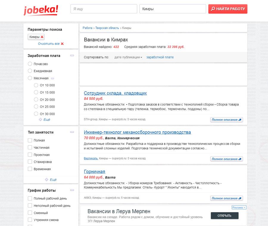 Найти работу в Кимрах очень просто на портале вакансий Jobeka.com